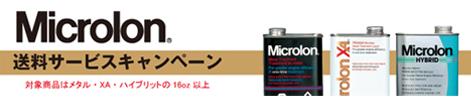 microlon