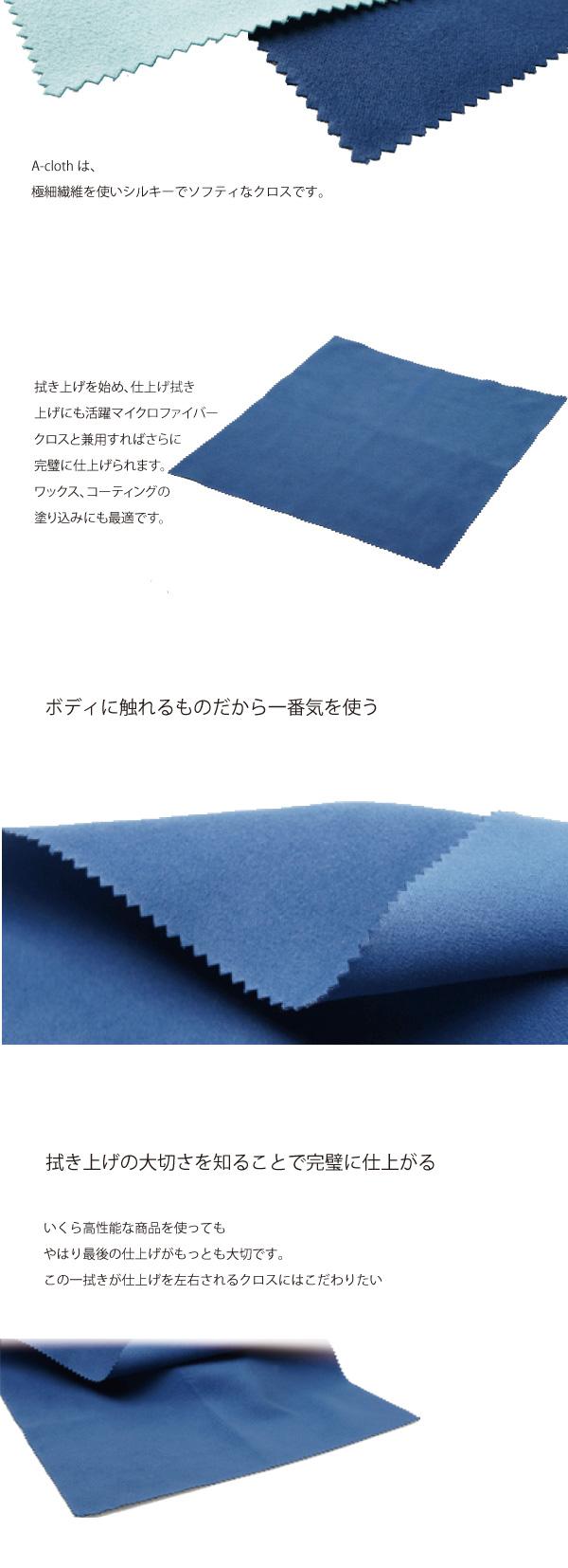 a-cloth