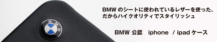 BMW iphone ipad ケース