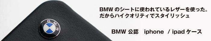 BMW iphone ipad ケース